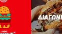 Διαγωνισμός Burger Fest 2017!